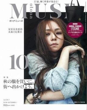 MUSE 2018.10月号(表紙・安室奈美恵)