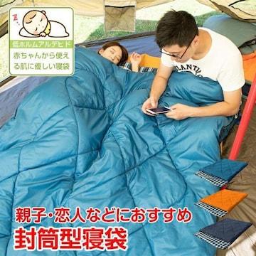 2人用 寝袋 封筒型★カラー選択-k/zak