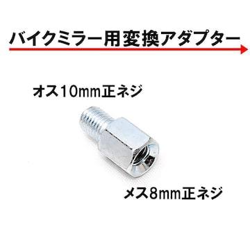 ミラー 変換アダプター 車体10mm 正ネジ⇒ミラー8mm 正ネジ 1個
