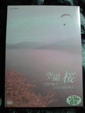 NHK 空撮 桜 天空の旅人 さくらの春を飛ぶ DVD 西日本 サクラ