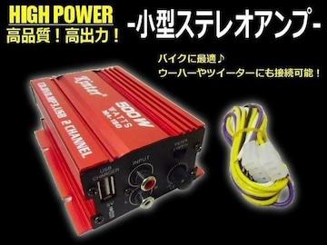 激安!ハイパワー小型ステレオアンプ/500W/12V/バイク/ipod mp3