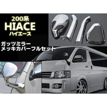 送料無料 ハイエース 200系 ガッツミラー用メッキカバー