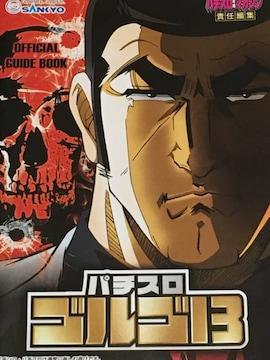 【パチスロ ゴルゴ13(SANKYO版)】小雑誌