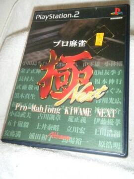 プロ麻雀極NEXT 廉価版(PS2用)