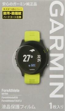 GARMIN(ガーミン) 液晶保護フィルム ForeAthlete945/935/735XT用