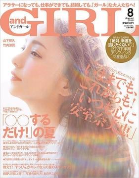 アンドガール 2018.8月号(表紙・安室奈美恵)