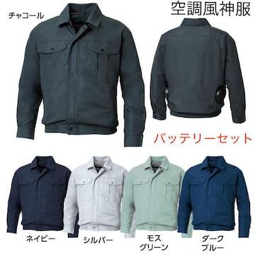 新品  空調風神服 長袖ワークブルゾン ファン&バッテリーセット