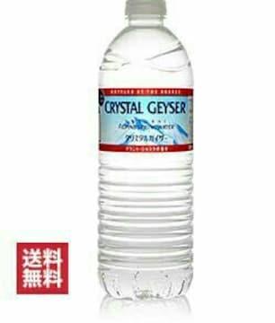 96本 送料込 クリスタルガイザー 48本×2 水 オランチャシャスタ