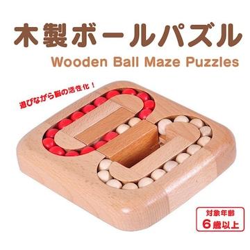 木製ボールパズル ボードゲーム 迷路ゲーム 天然木材 色揃え