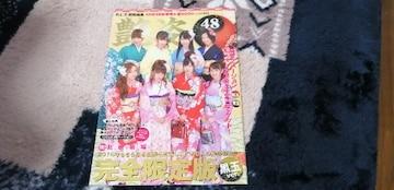 2010年BLT特別編集AKB48新春晴れ着BOOK 完全限定版 黒玉ver.!