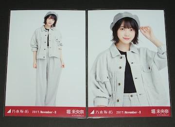 乃木坂46 堀未央奈 生写真2枚 2017.November-�U