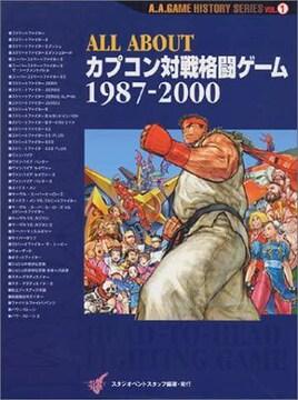 カプコン対戦格闘ゲーム 1987-2000
