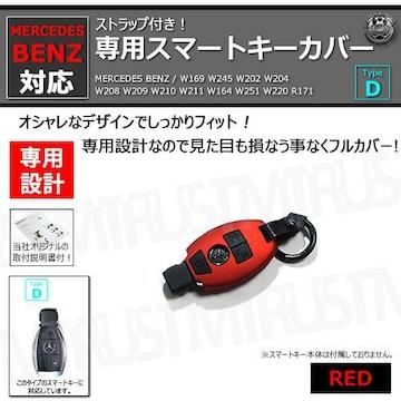 超LED】メルセデスベンツ 専用スマートキー カバー TypeD ストラップ付 レッド