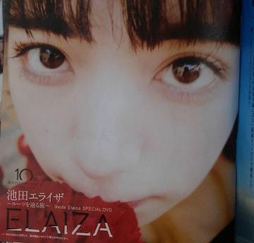 即決☆美少女グラビアアイドル女性池田エライザ未完封DVD38分