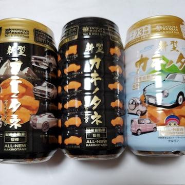 日産自動車柿の種新型カキノタネ 3種類セット限定品です。