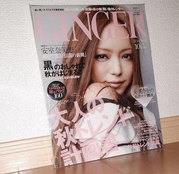 GINGER 2009.10月号(表紙・安室奈美恵)