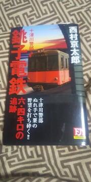 西村京太郎●十津川警部 銚子電鉄 六・四キロの追跡■双葉社