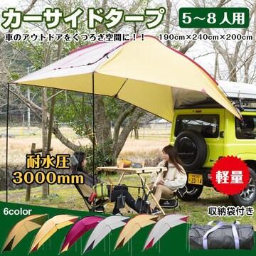 カーサイドタープ リアゲート取り付け可能★カラー選択/Z