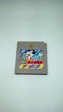 GB スーパー桃太郎電鉄 / ゲームボーイ 桃鉄 すごろく レトロゲーム