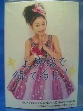 ご当地スペシャル第4弾 上野・メタリックL判1枚 2008.6.6/萩原舞