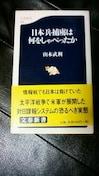 日本兵捕虜は何をしゃべったか 文春新書