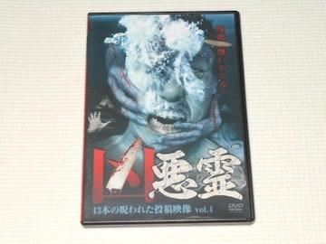 DVD★凶悪霊 呪われた投稿映像13連発 Vol.4