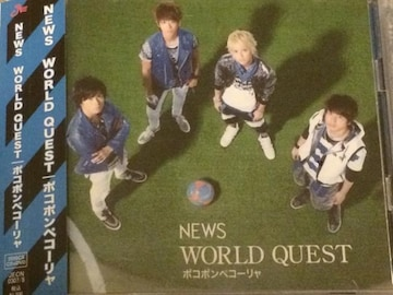 激安!超レア!☆NEWS/WORLDQUEST☆初回限定盤/CD+DVD☆超美品帯付