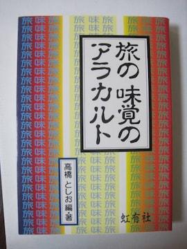 旅の味覚のアラカルト 高橋 としお (著)