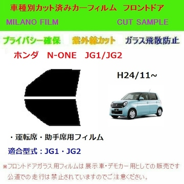 ホンダ N-ONE JG1・2 カット済みカーフィルム フロントドア