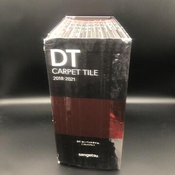 sangetsu DT カーペットタイル プレミアム 2018-2021 サンプル集