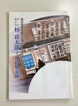 『明治座『杉良太郎十一月特別公演』!