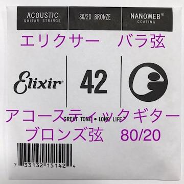 エリクサー バラ弦 .042 1本 ナノウェブ80/20 ブロンズ弦