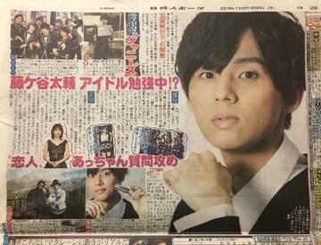 2018年2/24 日刊スポーツ サタジャニ★Kis-My-Ft2 藤ヶ谷太輔