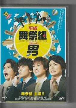 平成舞祭組男 Blu-ray BOX (通常版・未開封品)