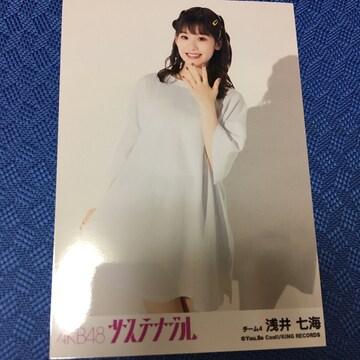 AKB48 浅井七海 サステナブル 生写真