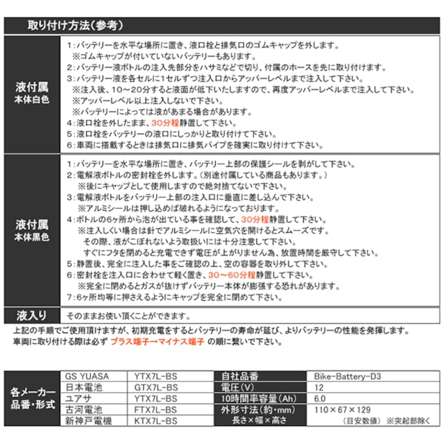 ▲バイクバッテリー GTX7L-BS YTX7L-BS FTX7L-BS  【D3】 < 自動車/バイク