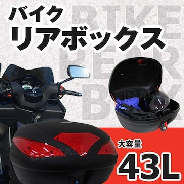 バイク リアボックス 43L 着脱可能式 /p