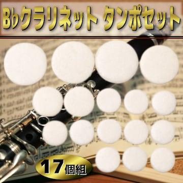 B♭ クラリネット タンポセット  17個組