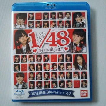 AKB48「神告白映像Blu-rayディスク」