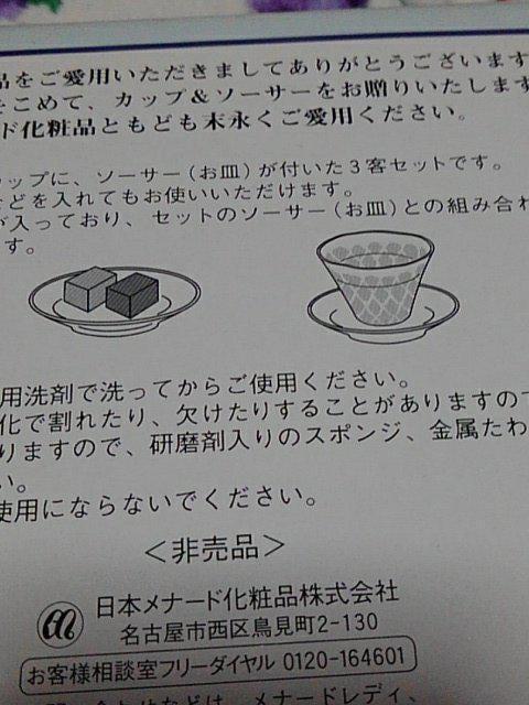 メナード カップ&ソーサ 3客セット < インテリア/ライフの