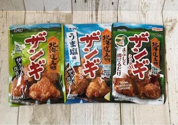 北海道名物 日本製粉 ザンギミックス 3種類 3袋セット 唐揚げ
