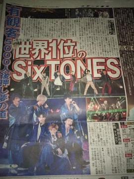 2021.6.8スポーツ報知切り抜き〜SixTONES〜