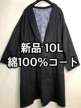 新品☆10L♪黒♪綿100%ロングコート☆d846