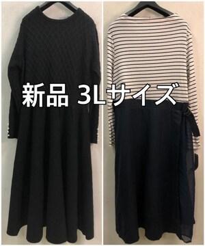 新品☆3L♪黒系ニットワンピース&紺系ドッキングワンピ♪☆h260