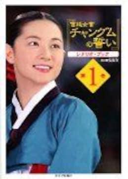 チャングムの誓い<大長今>シナリオブック イ・ヨンエ チ・ジニ