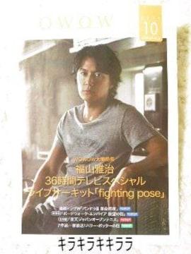 【WOWOW】<福山雅治>表紙★2011年10月号