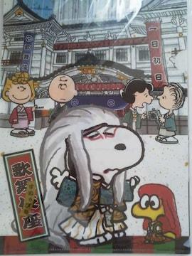 歌舞伎座サービス�� スヌーピークリアファイル 1枚《未開封》