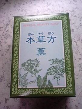 自然石鹸『本草方』100g  新品
