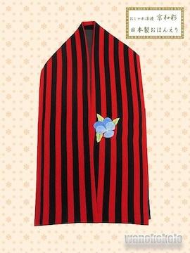 【和の志】国産◇振袖用正絹刺繍半衿◇赤黒・縞に花柄◇13