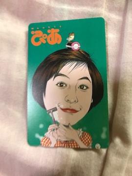 ぴあ新品未使用テレカ広末涼子